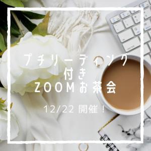 今年最後の『プチリーディング付きお茶会♪』開催のお知らせ♪