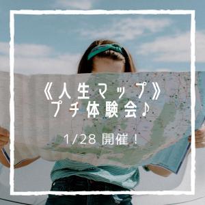 新年初、『《人生マップ》プチ体験会♪』と『プチリーディング付きお茶会♪』開催のお知らせ♪