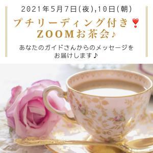 『プチリーディング付き!ZOOMお茶会♪』開催のお知らせ♪