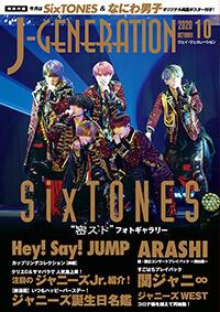 """Hey!Say!JUMPの""""微妙な距離感""""が判明、SixTONES・松村とソックリな先輩がいる!? ジャニーズ""""新発見""""写真"""