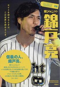 関ジャニ∞・錦戸亮、テゴマス楽曲は「手越と全然合ってない」指摘にズバリ! ファン興奮の一言