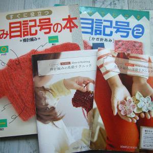 編み目記号の本