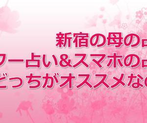 新宿の母の占いはヤフー占いとスマホの占いアプリとどっちがオススメ?