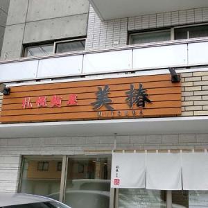 札幌麺屋 美椿(みつば) 彩未のDNAを持つ札幌味噌ラーメン