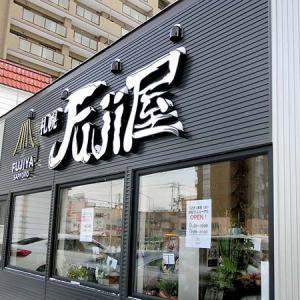 札幌Fuji屋 移転リニューアル
