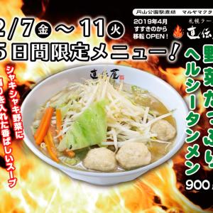 直伝屋「野菜たっぷりヘルシータンメン」2月限定第一弾!