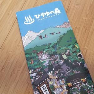 野沢から奥飛騨へ。温泉のはしごです。