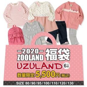 【Uzuland & Zoomic & un-deco】ズーランド 2020新春福袋★2019年福袋と比較?!