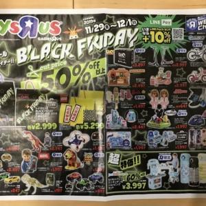 【ブラックフライデー2019②】トイザらス★最強セールまでの道のり☆フラワーの購入品は?