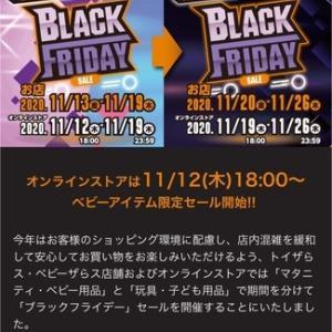 【ブラックフライデー2020】トイザらス★ブラックフライデーへの道のり☆覚え書き★フラワーの購入品は?