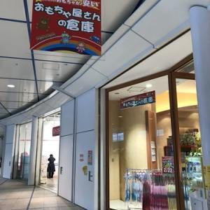 【特別価格!】おもちゃ屋さんの倉庫★オアシス21にNewオープン!