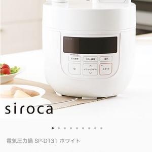 【家電製品】シロカ 電気圧力鍋 SP-D131  購入★画像付きで詳しく大公開!