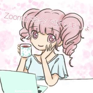 【解離の体験談話し合おう】Zoom無料お茶会にご協力くださる方募集