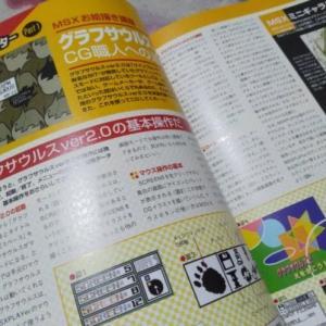 【MSX/MSX2】MSXマガジン永久保存版【ASCII】