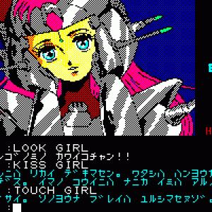 【PC88】ABYSSⅡ 帝王の涙【ハミングバードソフト】