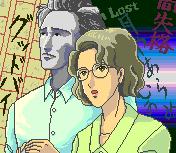 【MSX2】韋駄天いかせ男-戦後編-【ファミリーソフト】