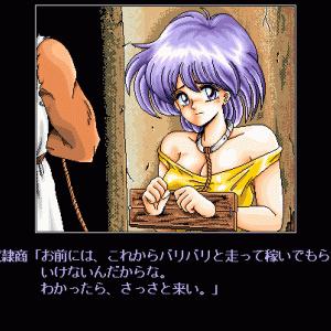 【PC98】走り女【アリスソフト】