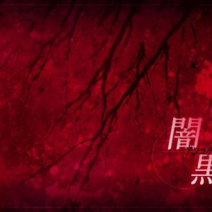 【Win】これD.P.S.? ~闇黒-アンコク-~【アリスソフト】