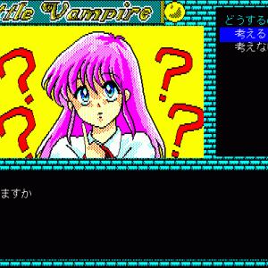 【PC98】Little Vampire【チャンピオンソフト】