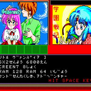 【MSX2】学園戦記【チャンピオンソフト】