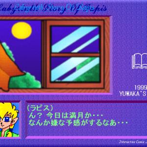 【Win95】ラピスの迷宮物語 プレイログ第一回【YUWAKA'S SOFT】