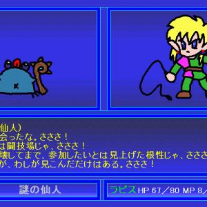 【Win95】ラピスの迷宮物語 プレイログ第二回【YUWAKA'S SOFT】