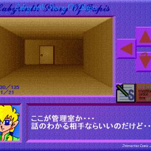 【Win95】ラピスの迷宮物語 プレイログ第三回【YUWAKA'S SOFT】