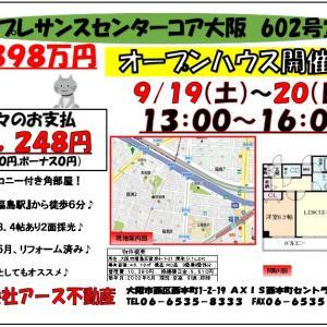 福島区の人気物件、プレサンスセンターコア大阪オープンハウス本日より開催!