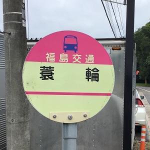 バス停 珍名称企画…(4)