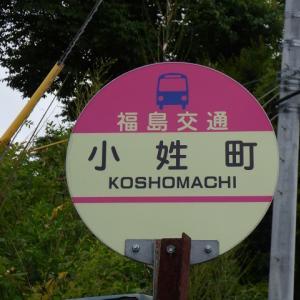 バス停 珍名称企画…(6 正解)