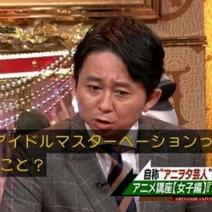 【画像あり】有吉弘行、アイドルマスターの全プロデューサーを敵に回してしまう
