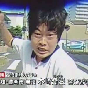 【悲報】無職さん、発狂して他人の車のフロントガラスをいきなり叩き割る