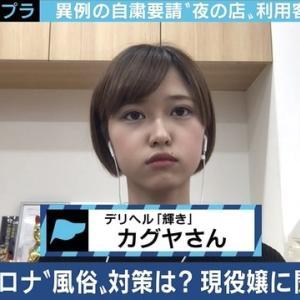 【悲報】歌舞伎町のデリヘル嬢、顔出し