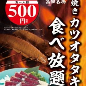 カツオのタタキ食べ放題60分 500円!!!