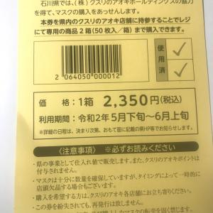 マスク購入券☆