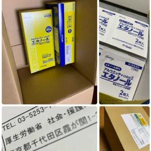 衛生用品等の優先配布のアル綿が届く