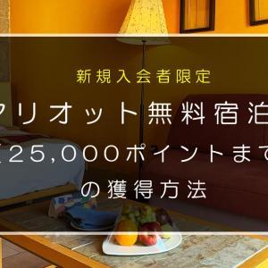 マリオット・ボンヴォイ新規入会者限定!無料宿泊券(25,000ポイントまで)を獲得できるキャンペーン