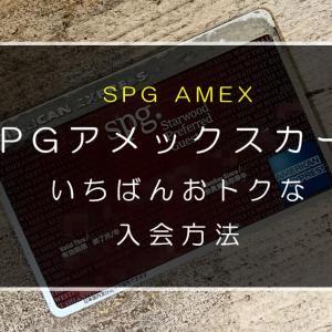 SPGアメックス紹介キャンペーンで最大84,500ポイントと8,000円のキャッシュバックを獲得する方法