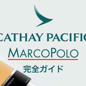 【キャセイパシフィック】完全ガイド2020!マルコポーロクラブ修行の取得費用やおすすめルート