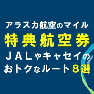 アラスカ航空のマイレージプランの特典航空券 JALやキャセイのおトクなルート8選