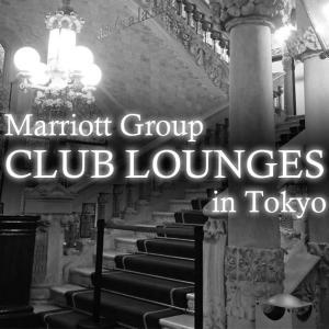 東京のマリオット系列ホテルでクラブラウンジがある場所まとめ【プラチナ会員必見】