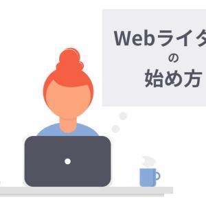 未経験OK!Webライターの始め方〜初心者でも初月5万→月収45万の経験談も