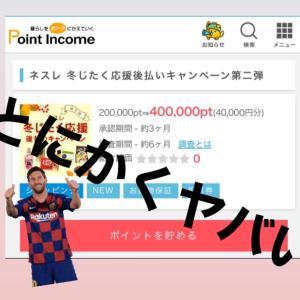 6万円分 日用品やら、コーヒーやらやら♩
