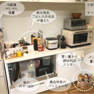 【キッチン収納見直し】2世帯同居始めて物が増えたので①