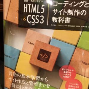 HTML5&CSS3 コーディングとサイト作成の教科書買っただけのMacBook pro 活用したい