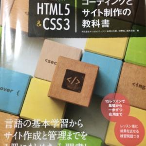 HTML5&CSS3  勉強