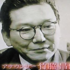 竹脇アナウンサー