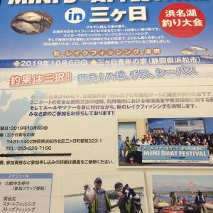 ミニボート・フェスティバルに参戦