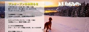 本日プレオープン白馬さのさかスキー場3日間限定リフト料金2000円
