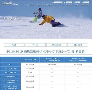 白馬さのさかスキー場【早割リフト券】発売開始!早割シーズン券格安!Hakuba47&五竜スキー場